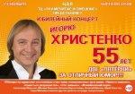 Игорю Христенко — 55!
